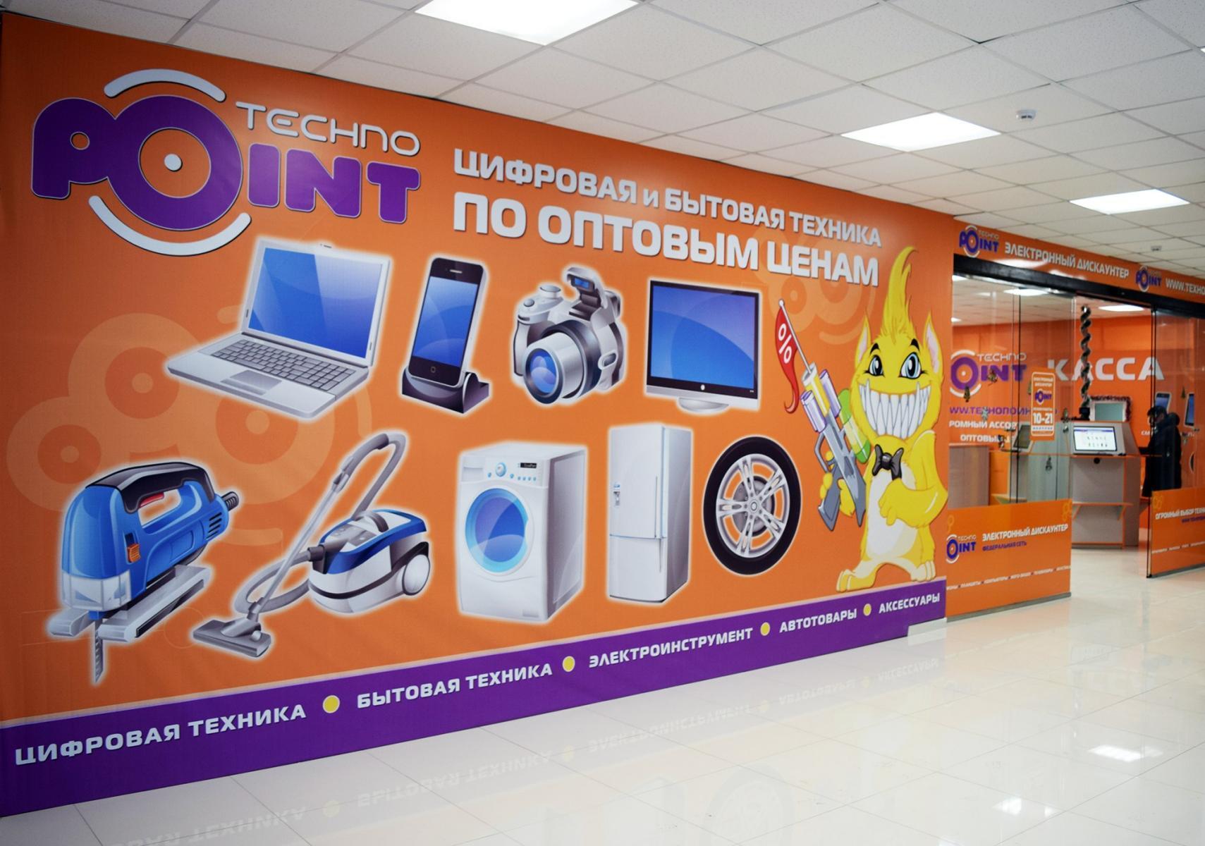 Днс Технопоинт Южно Сахалинск Интернет Магазин